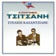 Stelios Kazantzidis Diskografia Tsitsani [Vol. 10]