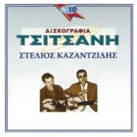 Stelios Kazantzidis/Marinella Ferte Mou Na Pio
