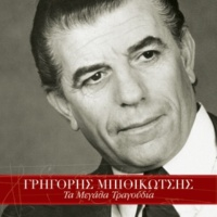 Grigoris Bithikotsis/Haroula Labraki Tha Kliso Ta Matia [Remastered]