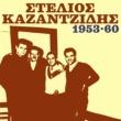 Stelios Kazantzidis Stelios Kazantzidis 1953 - 1960
