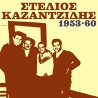 Stelios Kazantzidis/Manolis Hiotis Thessaloniki Mou