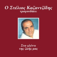 Stelios Kazantzidis Den Tha Xanagapiso