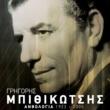 Grigoris Bithikotsis/Voula Gika/Nikos Karanikolas Ena Amaxi Me Dio Aloga [Remastered]