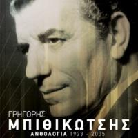 Grigoris Bithikotsis Mia Vathia Ipoklisi [Remastered]