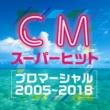 ASIAN2 【CMスーパーヒット】(プロマーシャル2005~2018)