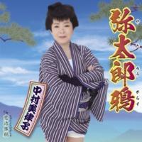 中村 美律子 弥太郎鴉/忠治旅鴉
