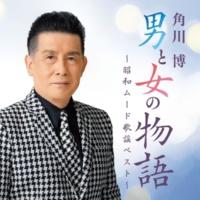 角川博 ワン・レイニー・ナイト・イン・トーキョー