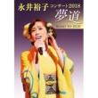 永井 裕子 永井裕子コンサート2018 夢道ROAD TO 2020