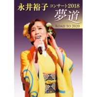 永井 裕子 玄海 恋太鼓