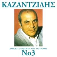 Stelios Kazantzidis Anekdota Tragoudia Stis 33 Strofes [Vol. 3]