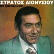 Stratos Dionisiou
