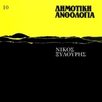 Nikos Xilouris Dimotiki Anthologia [Vol. 10]