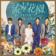 F4 Meteor Garden (Original Soundtrack)