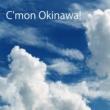 世界ブルー C'mon Okinawa!!