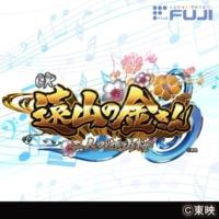 FUJISHOJI ORIGINAL CR遠山の金さん 二人の遠山桜 オリジナルサウンドトラック