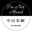 中山栄嗣 I'm Not Afraid