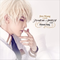 Jiro Wang(汪東城) Flowery Song/妖精の恋人