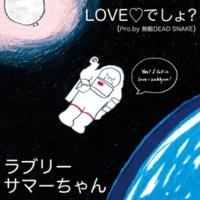 ラブリーサマーちゃん LOVEでしょ?(Pro.by 無敵DEAD SNAKE)
