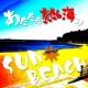 YUKI☆仁井山 あたたた熱海のSUN BEACH