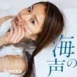 fumika 海の声