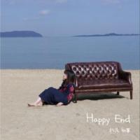 松尾知華 Happy End