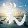 山下洋輔 大河ドラマ 西郷どん オリジナル・サウンドトラックII 音楽:富貴晴美
