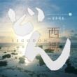 V.A. 大河ドラマ 西郷どん オリジナル・サウンドトラックII 音楽:富貴晴美