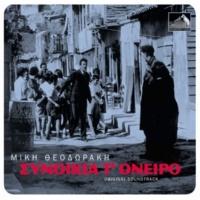 ミキス・テオドラキス/Orhistra Mikis Theodorakis Peripatos