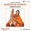Sandhya Rao Santanche Sangati (Marathi Abhang)