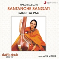 Sandhya Rao Satya Sankalpacha Daata Narayan