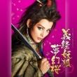 宝塚歌劇団 雪組 雪組 バウホ-ル「義経妖狐夢幻桜」