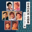 V.A. 日本の民謡名撰集 <コロムビアスター編>