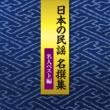 原田直之 日本の民謡名撰集 <名人ベスト編>