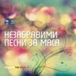 Various artists Незабравими песни за маса