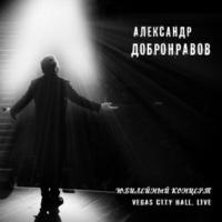 Александр Добронравов Любите друг друга