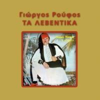 Giorgos Roufos Ta leventika