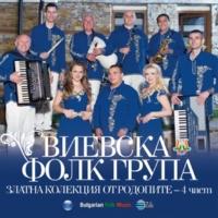 Виевска фолк група Златна колекция от Родопите