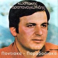 Kostas Karapanagiotidis Pontiaka - Paradosiaka