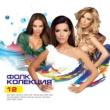 Various artists Фолк Колекция 12