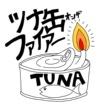 ツナ缶オンザファイアー 旅達