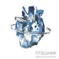 Макс Пташник Обіцянка кінця самотності