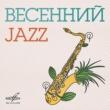 Различные исполнители Весенний джаз