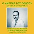 Kostas Papadopoulos,Antonis Riggos&Vasiliadis O akritas tou pontou me ton Konstantino