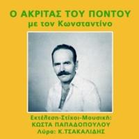 Kostas Papadopoulos To melahrinon