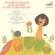 Различные исполнители Лучшие песни для детей и их родителей