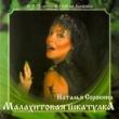 Наталья Сорокина Малахитовая шкатулка