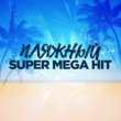 Various Artists Пляжный SuperMegaHit