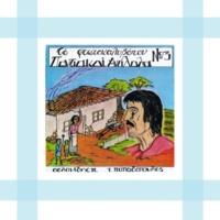 Takis Papadopoulos&Giota Papadopoulou Pontiaki Antilali No 3: To Ftohokalivopom