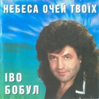 Iво Бобул Місячне колесо
