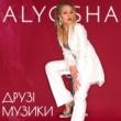 Alyosha Друзі музики